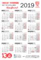 Icon of Calendari 2019 Sindicat Ferroviari